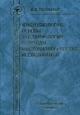 Микробиология, основы эпидемиологии и методы микробиологических исследований